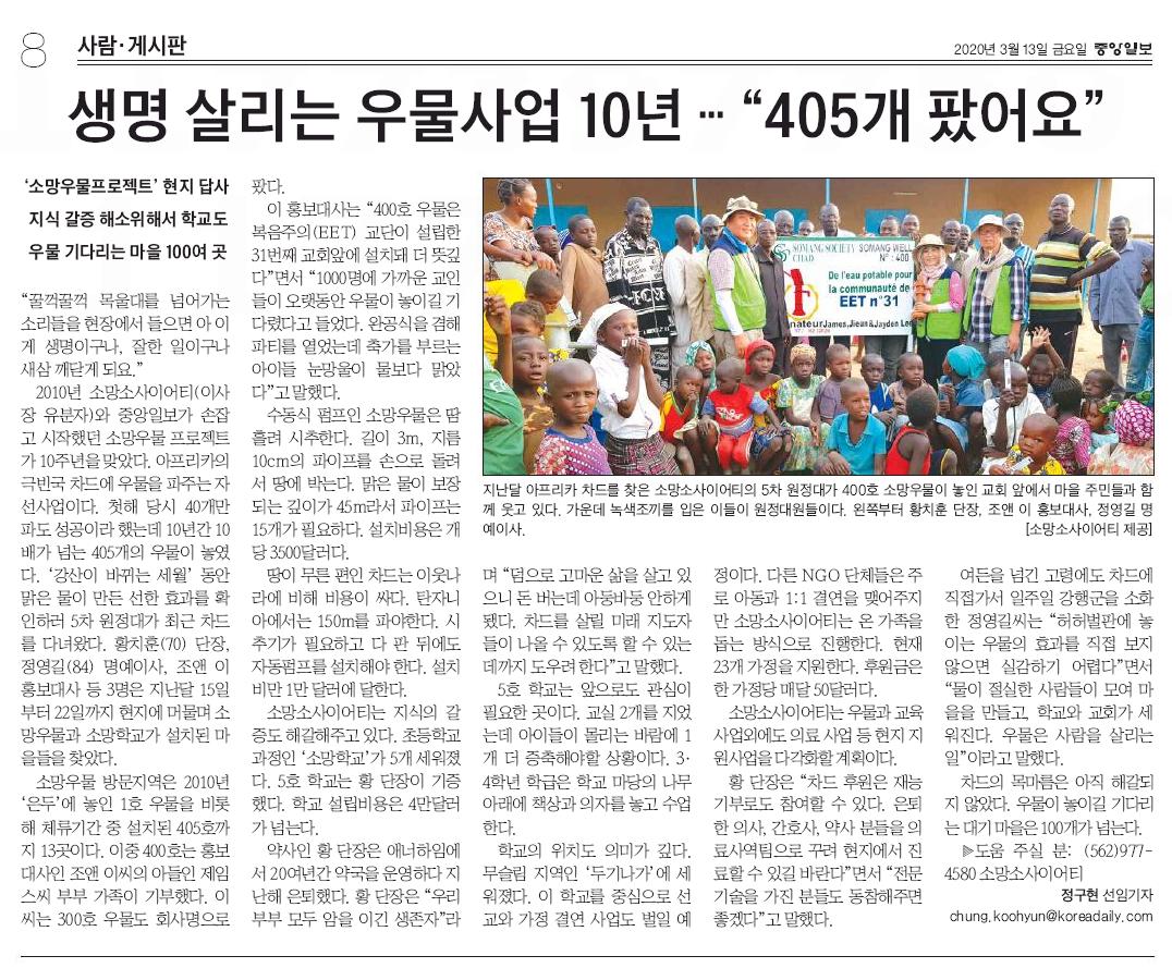 [중앙일보] 생명 살리는 우물사업 10년 – '소망우물프로젝트' 현지답사