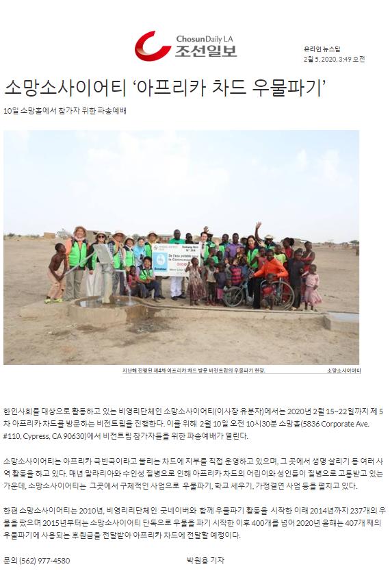 [조선일보] 소망소사이어티 '아프리카 차드 우물파기'