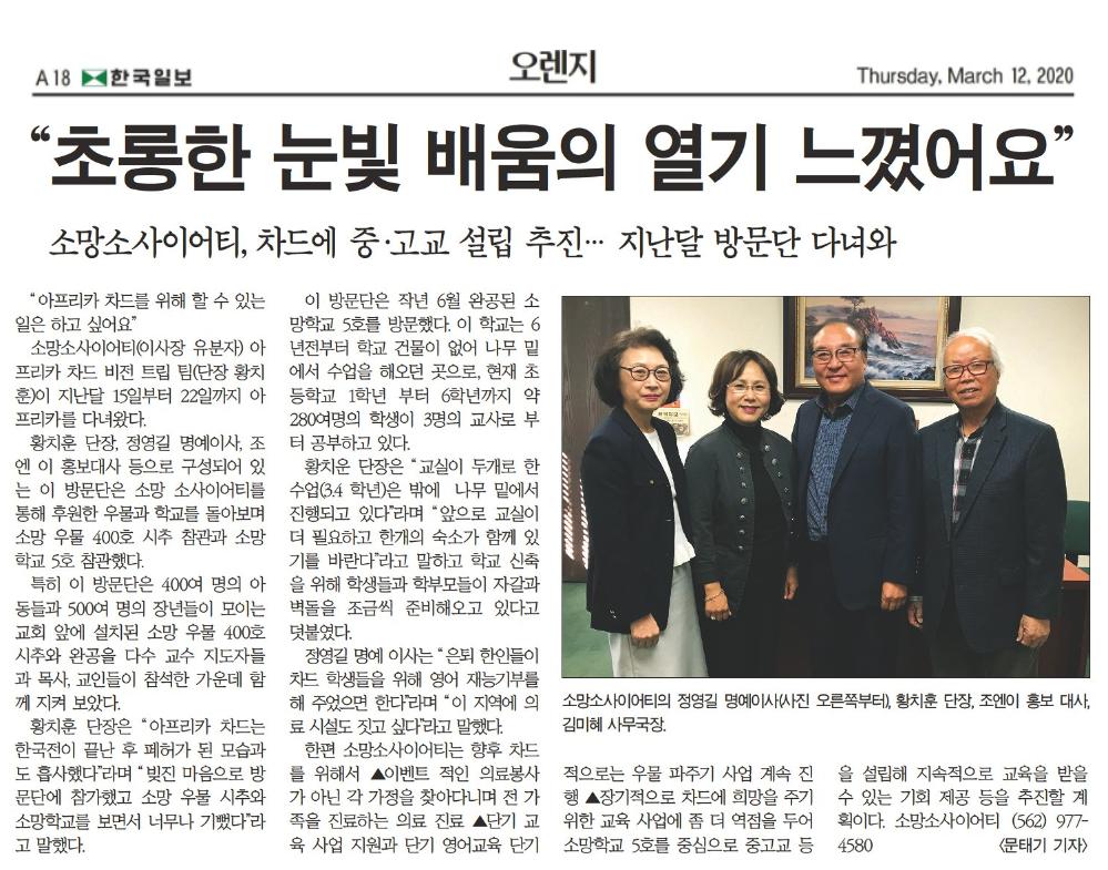 [한국일보] 소망소사이어티, 차드에 중.고교 설립 추진