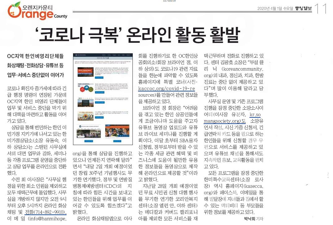 [중앙일보] OC지역 한인비영리단체들 – '코로나 극복' 온라인 활동 활발