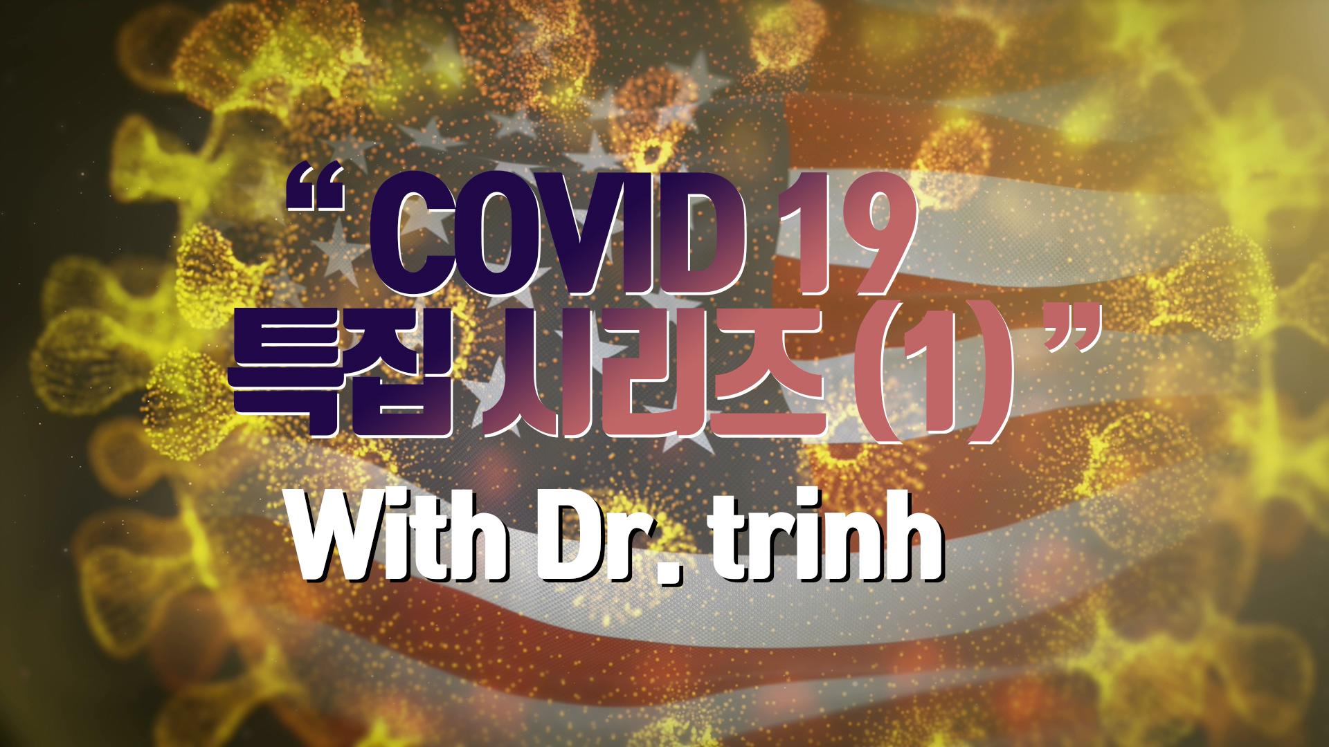 COVID-19 팬데믹 상황에서의 소망 활동