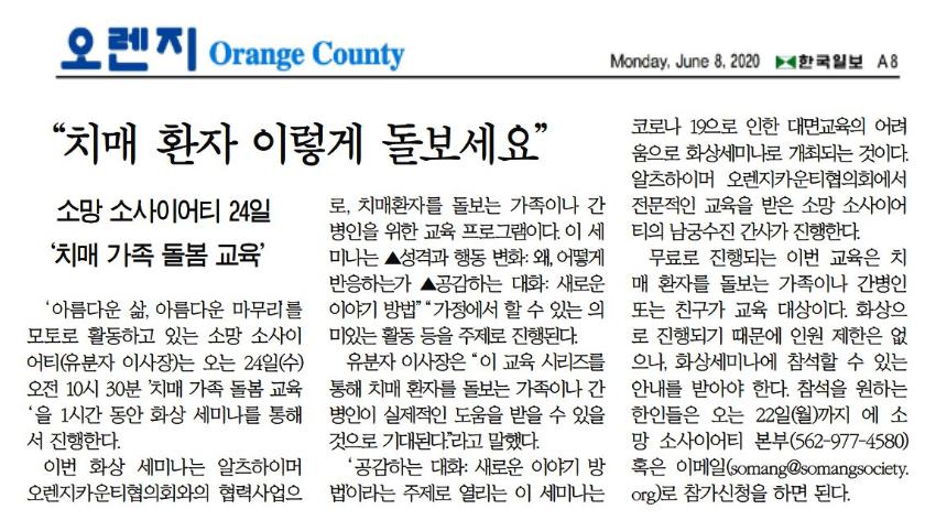 [한국일보] 소망소사이어티 24일 '치매 가족 돌봄 교육'