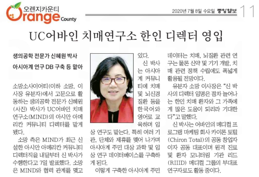 [중앙일보] UC 어바인 치매연구소 한인 디렉터 영입