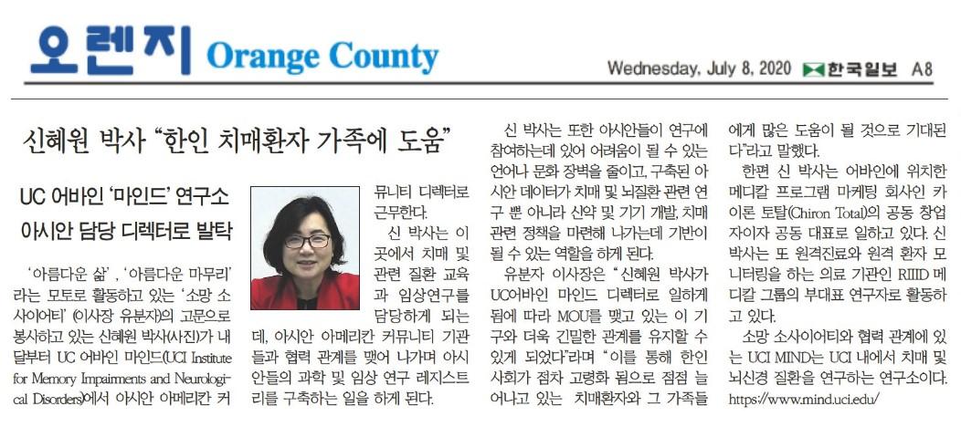 [한국일보] 신혜원 박사 UCI '마인드'연구소 아시안 담당 디렉터로 발탁