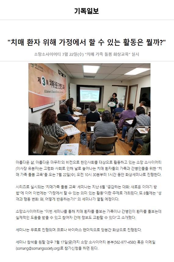[기독일보] '치매 환자 위해 가정에서 할 수 있는 활동은 뭘까?
