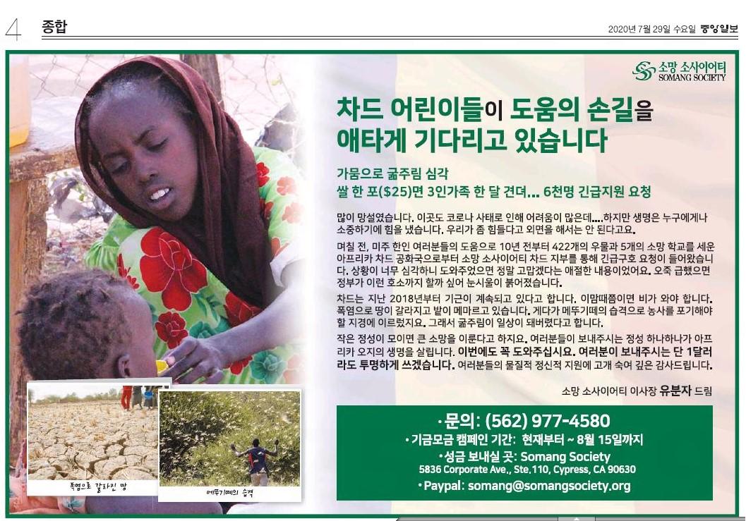 [중앙일보] 차드 어린이들을 위한 기금모금 캠페인