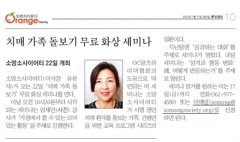[중앙일보] 치매 가족 돌보기 무료 화상 세미나