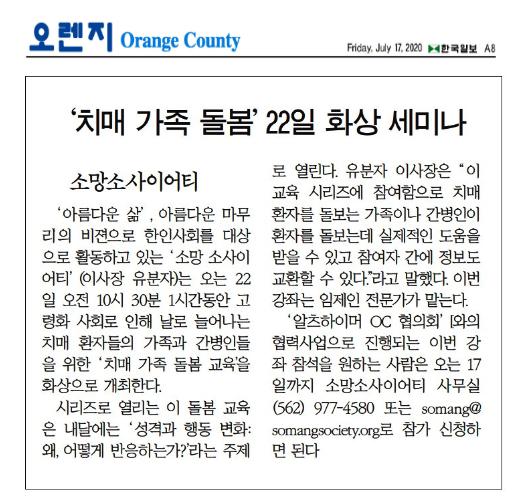 [한국일보] '치매 가족 돌봄' 22일 화상 세미나