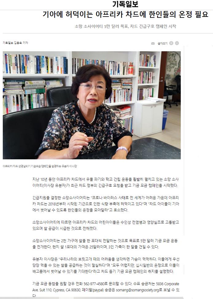 [기독일보] 소망소사이어티 5만달러 목표, 차드 긴급구호 캠페인 시작