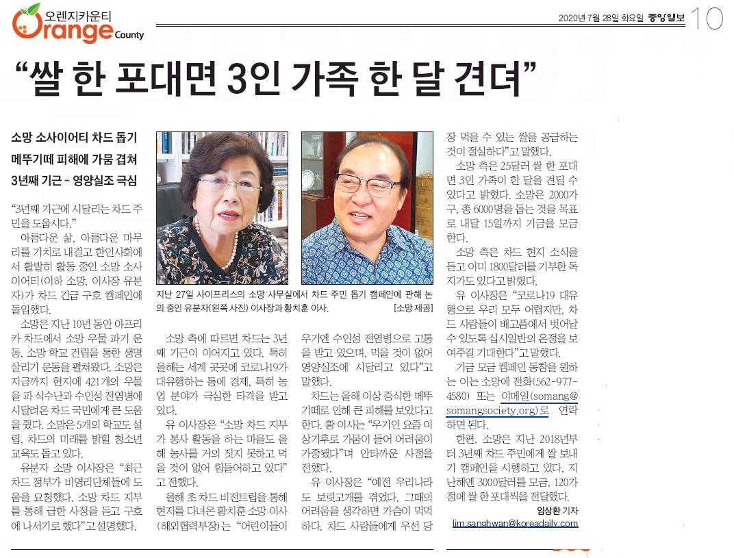 """[중앙일보] 소망소사이어티 차드 돕기 """"쌀 한포대면 3인 가족 한 달 견뎌"""""""