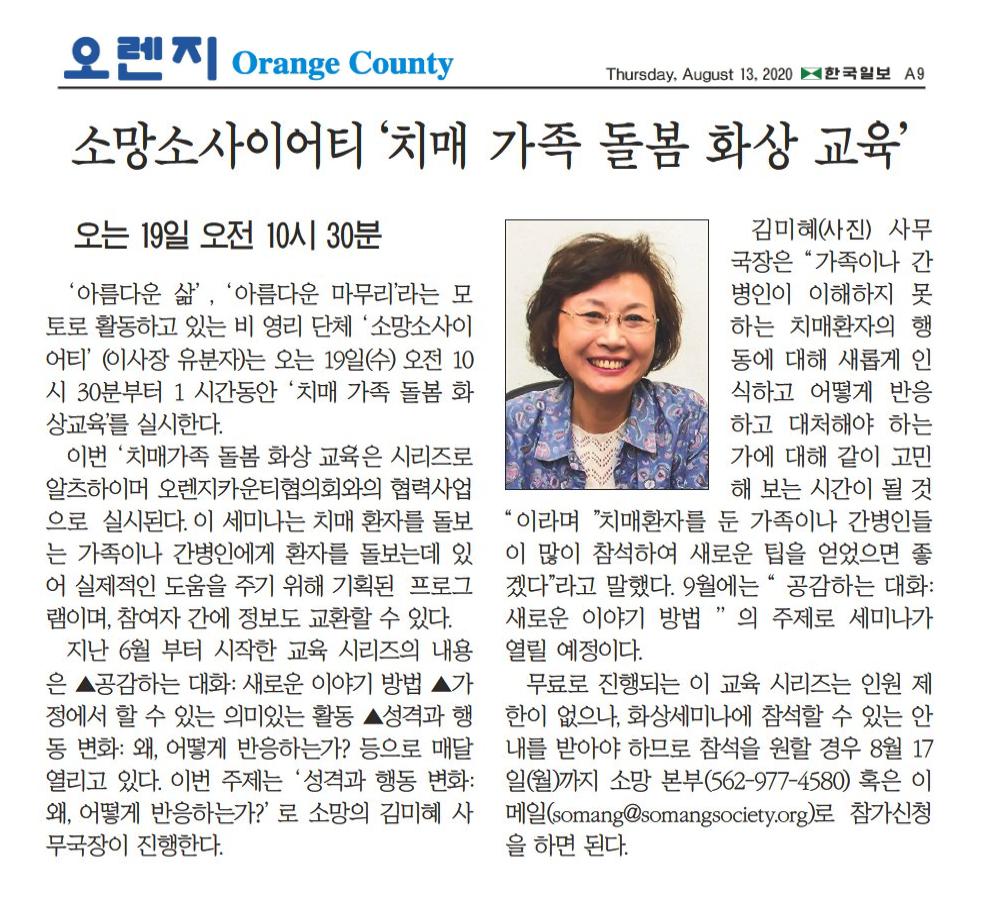 [한국일보] 소망소사이어티 '치매 가족 돌봄 화상 교육'