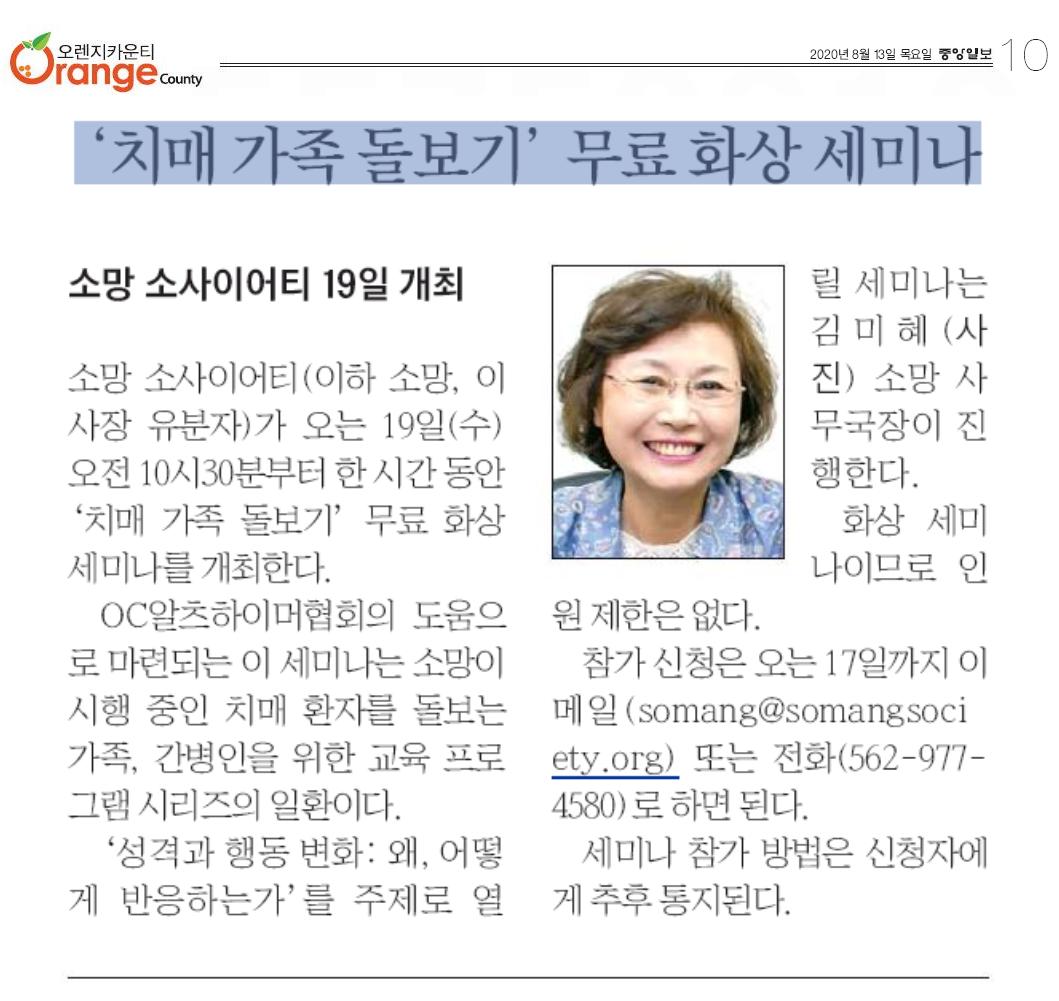 [중앙일보] '치매 가족 돌보기' 무료 화상 세미나