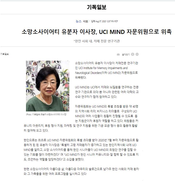 [기독일보] 소망소사이어티 유분자 이사장, UCI MIND 자문위원으로 위촉