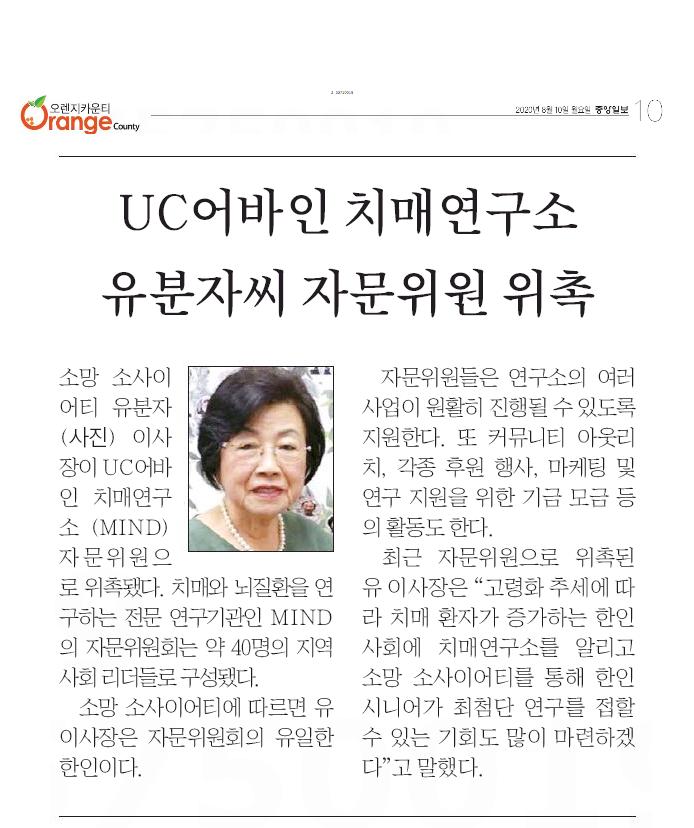 [중앙일보] 유분자 이사장, UC어바인 치매연구소 자문위원 위촉