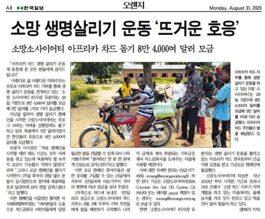 [한국일보] 소망 생명살리기 운동 '뜨거운 호응'