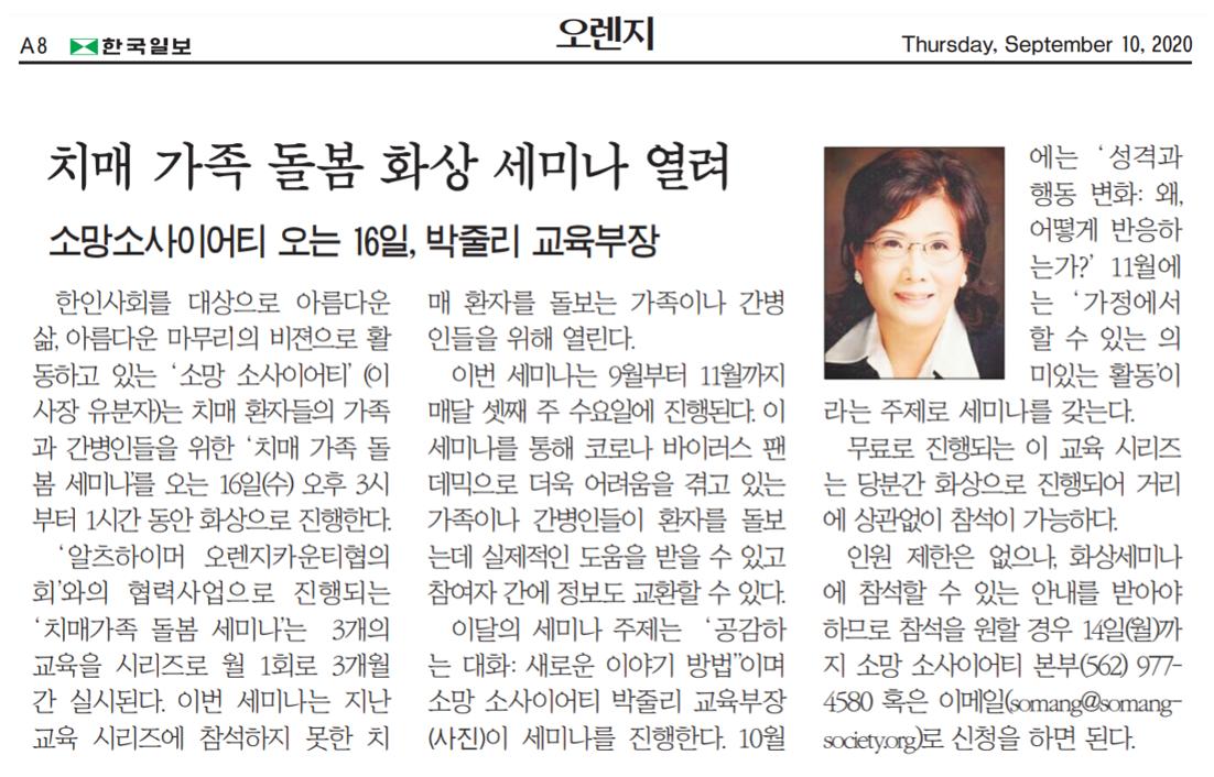 [한국일보] 치매 가족 돌봄 화상 세미나 열려