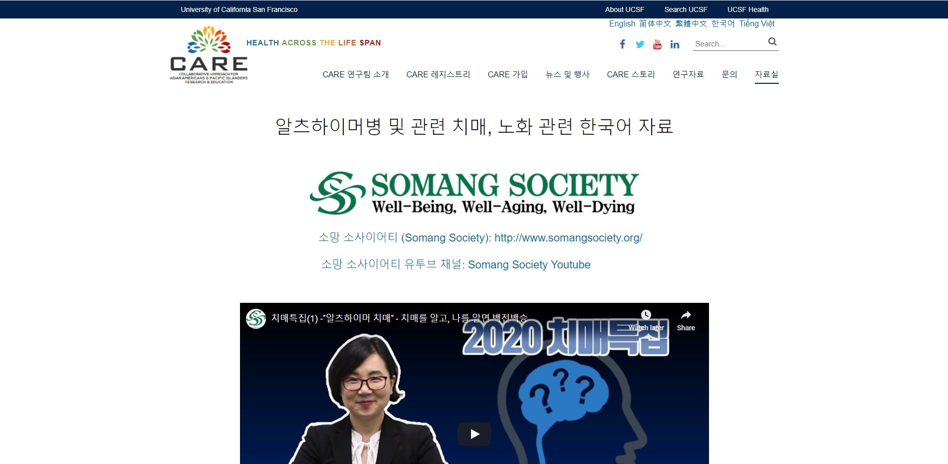 소망 소사이어티, UCSF 연구 사이트에 한국어 교육 자료로 LINK