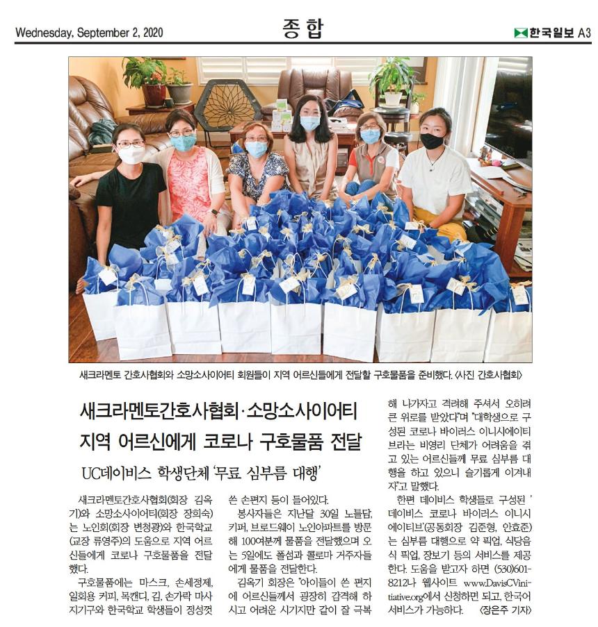 [한국일보] 새크라멘토 간호사협회•소망소사이어티 지역 어르신에게 코로나 구호물품 전달