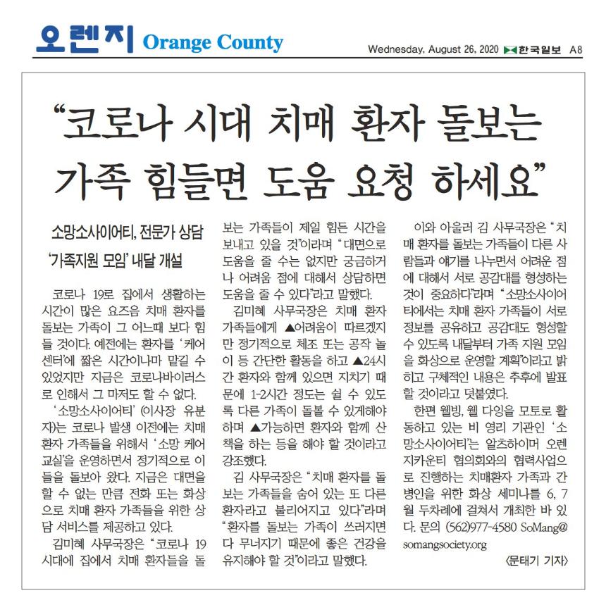 [한국일보] 소망소사이어티, 전문가 상담 '가족지원 모임' 내달 개설
