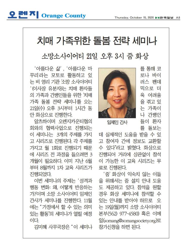 [한국일보] 치매 가족위한 돌봄 전략 세미나