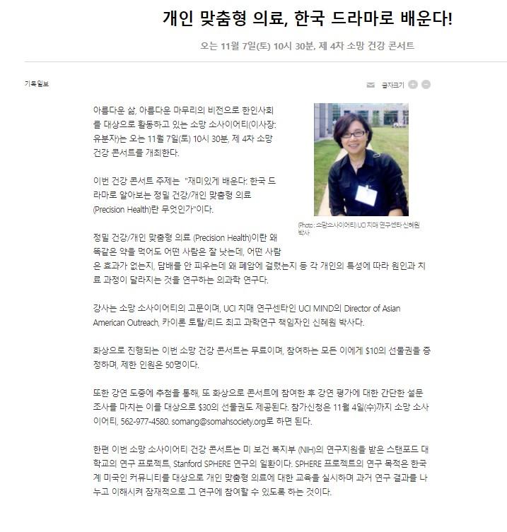 [기독일보] 개인 맞춤형 의료, 한국 드라마로 배운다!