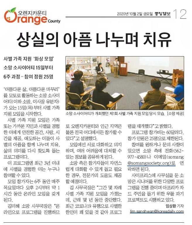 [중앙일보] 사별 가족 지원 – 상실의 아픔 나누며 치유