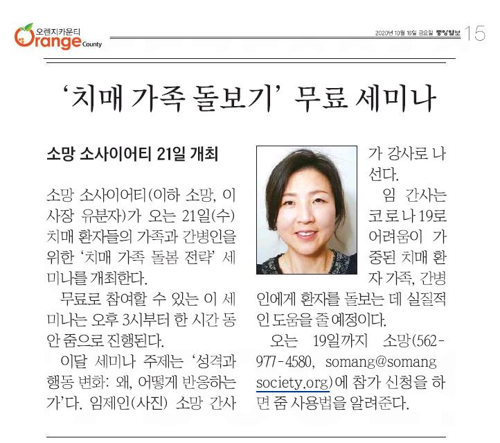 [중앙일보] '치매 가족 돌보기' 무료 세미나