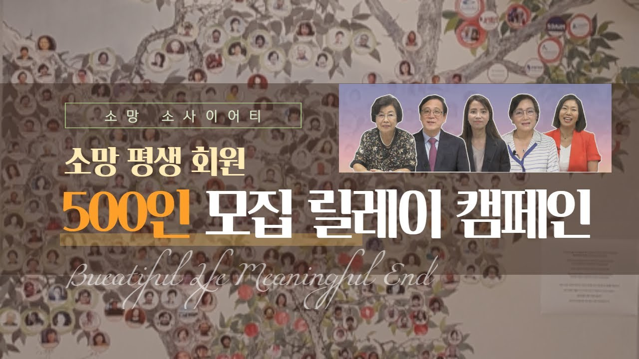 소망 평생회원 릴레이 캠페인 돌입