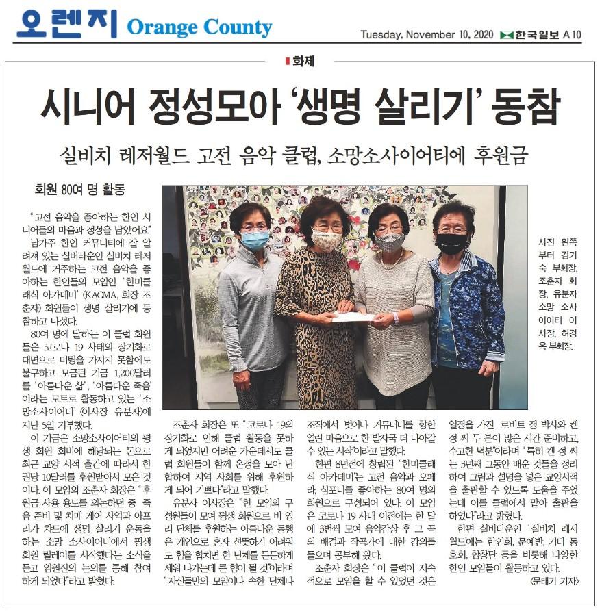 [한국일보] 시니어 정성모아 '생명 살리기' 동참