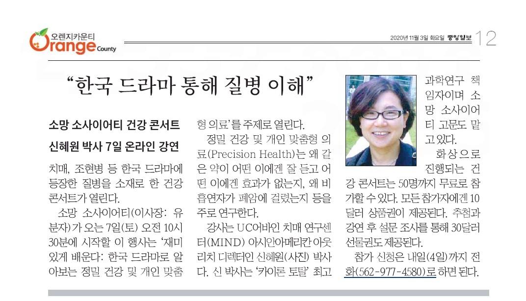 """[중앙일보] 소망 소사이어티 건강 콘서트 –  """"한국 드라마 통해 질병 이해"""""""