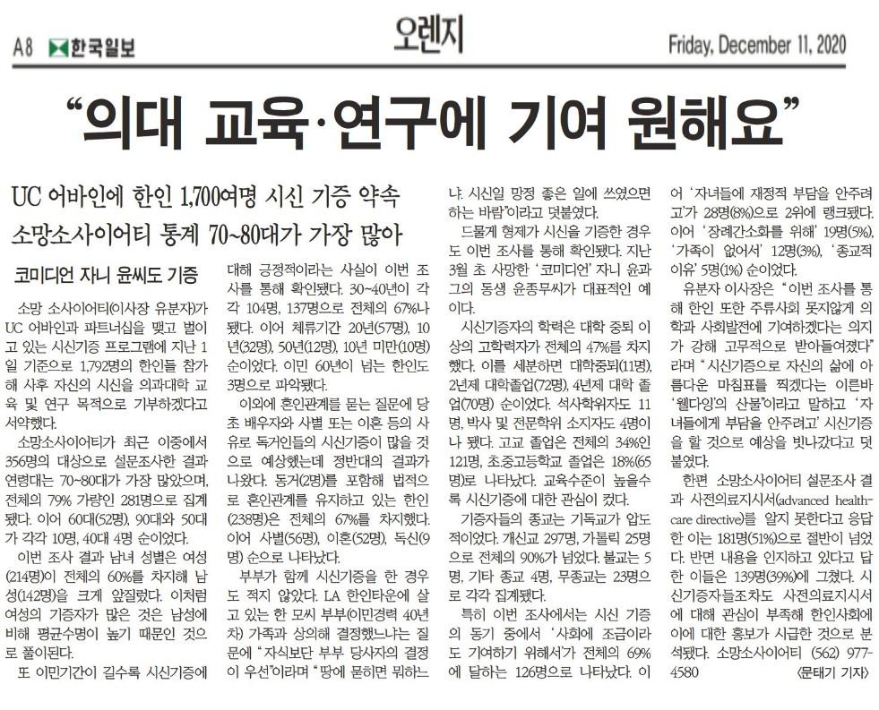"""[한국일보] """"의대 교육, 연구에 기여 원해요"""""""