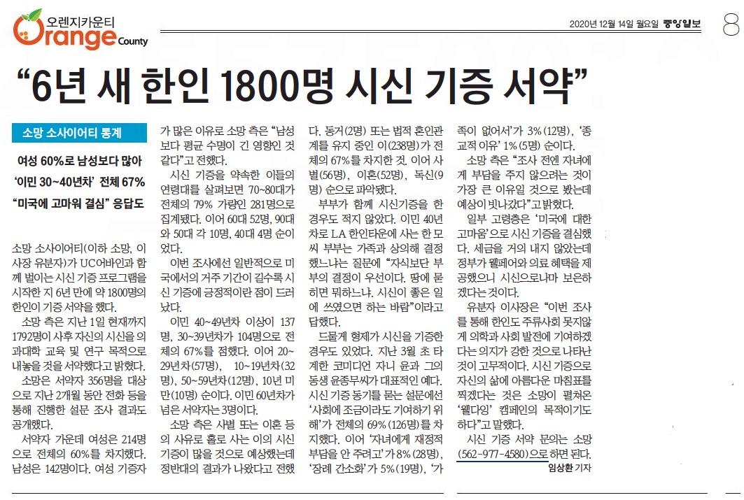 """[중앙일보] """"6년 새 한인 1800명 시신기증 서약"""" – 소망 소사이어티 통계"""