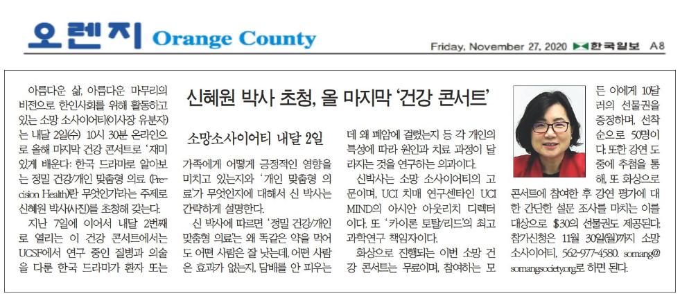 [한국일보] 신혜원 박사 초청, 올 마지막 '건강콘서트'