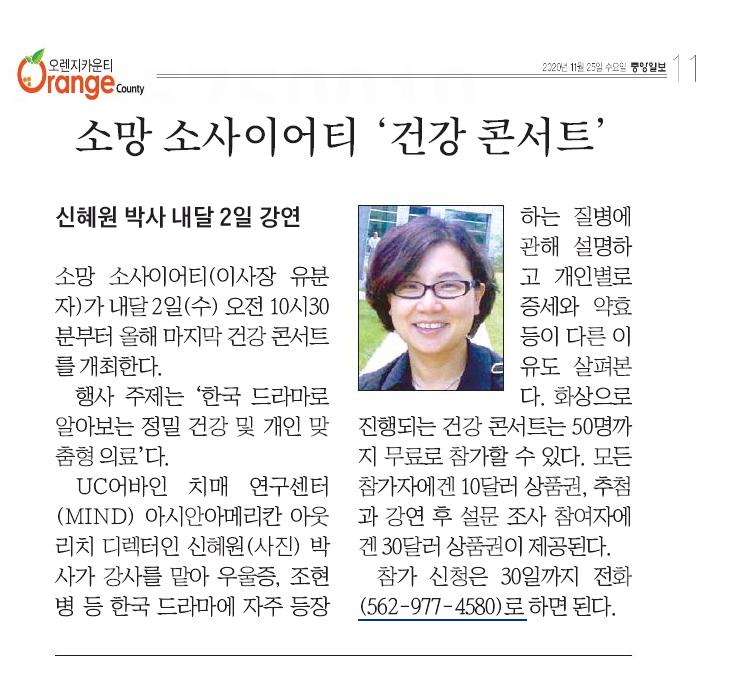 [중앙일보] 소망 소사이어티 '건강콘서트'