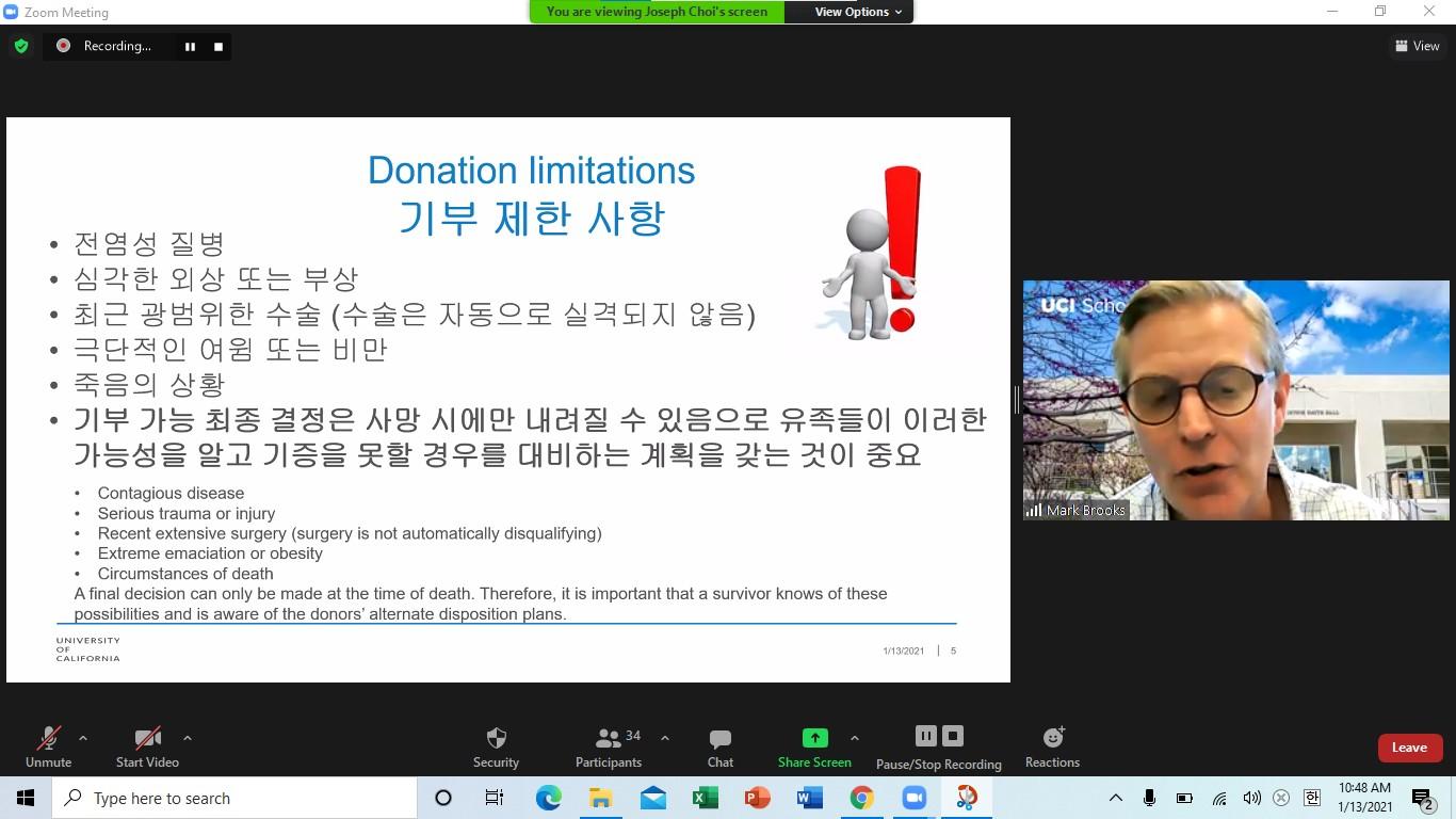소망 웨비나 개최 – 시신기증