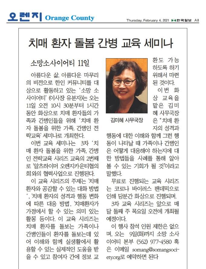[한국일보] 치매 환자 돌봄 간병 교육 세미나