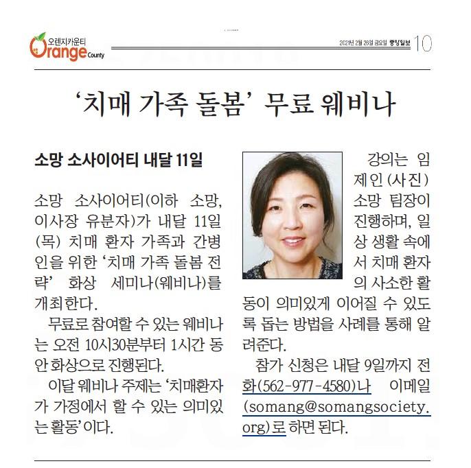 [중앙일보] '치매 가족 돌봄' 무료웨비나