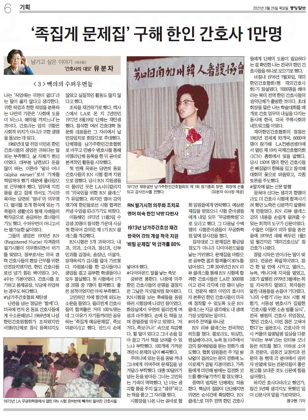 [중앙일보] 남기고 싶은 이야기  – 3. 백의의 수퍼우먼들