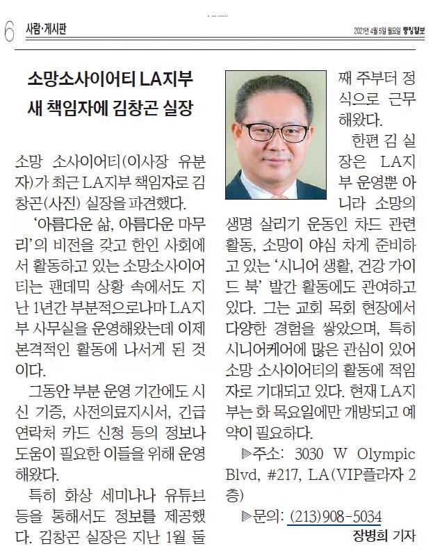 [중앙일보] 소망소사이어티 LA지부