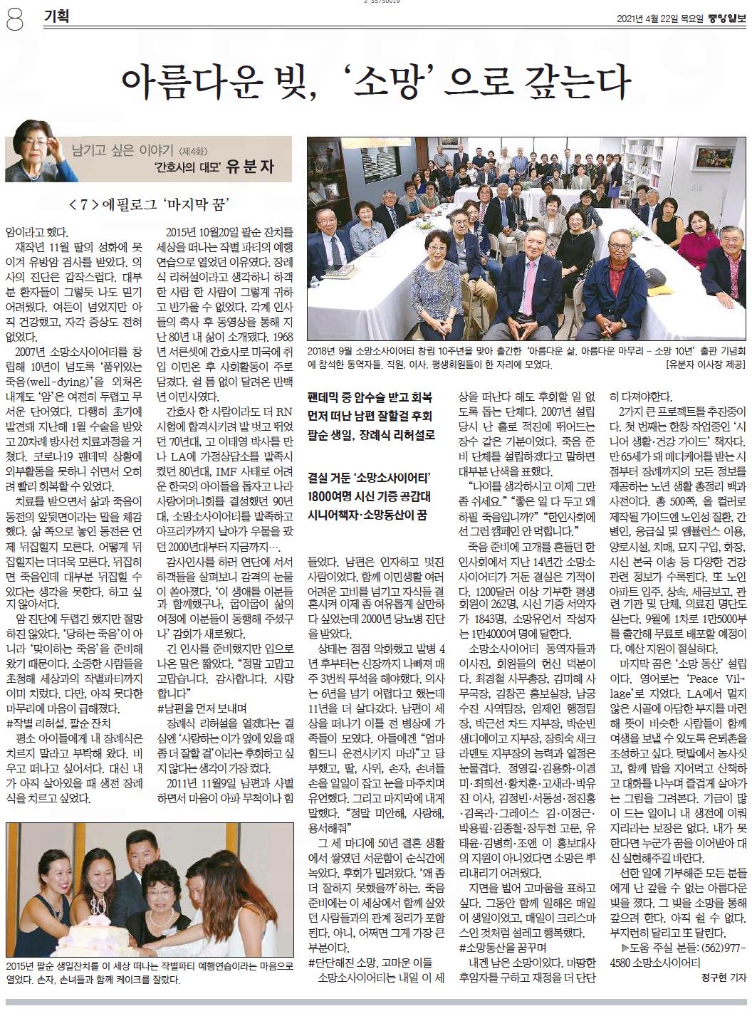 [중앙일보] 남기고 싶은 이야기  – 7. 아름다운 빚, '소망'으로 갚는다.